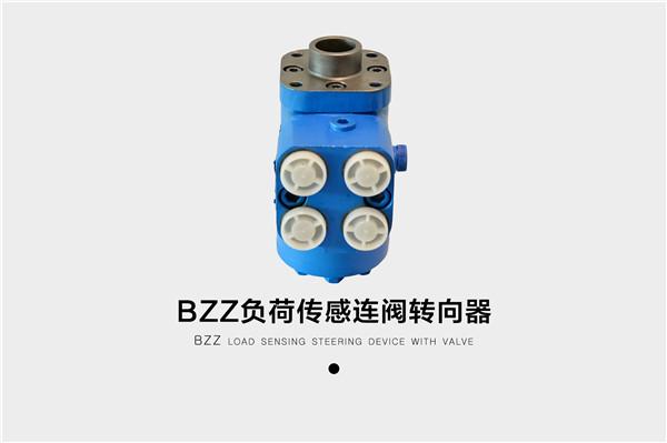BZZ负荷传感连阀转向器