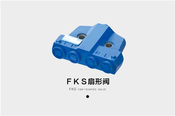 FKS扇形阀